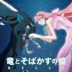 [Album] 「竜とそばかすの姫」オリジナル・サウンドトラック (2021.07.30/FLAC 24bit/RAR)