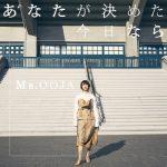[Single] Ms.OOJA – あなたが決めた今日なら (2021.07.16/FLAC + MP3/RAR)