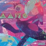 [Album] かめりあ – U.U.F.O (2021.07.11/MP3 + FLAC/RAR)