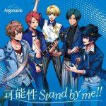 [Single] Argonavis – 可能性/Stand by me!! (2021.07.14/MP3 + FLAC/RAR)
