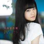 [Single] Aguri Oonishi – Elder flower Elder flower/初恋カラーズ (2021.08.14/MP3 + FLAC/RAR)
