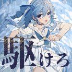 [Single] Hololive: Hoshimachi Suisei – 駆けろ / 天球、彗星は夜を跨いで (2021.07.09/MP3/RAR)