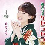 [Single] 丘みどり (Midori Oka) – みどりのケセラセラ (2021.07.21/FLAC + MP3/RAR)