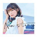 [Single] 高野麻里佳 – New story (2021.07.14/MP3 + FLAC/RAR)