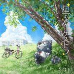 [Single] saji – 星のオーケストラ (2021.07.21/MP3 + FLAC/RAR)