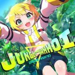 [Single] DEN-ON-BU: JUNGLE WAHHOI (Prod. YUC'e) JUNGLE WAHHOI (Prod. YUC'e) / 大賀ルキア(CV:星川サラ) (2021.08.12/MP3 + FLAC/RAR)