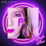 [Single] 恋の罠しかけましょ 〜FUNK THE PEANUTSのテーマ〜 – 宇野実彩子 (AAA) (2021.08.18/MP3 + FLAC/RAR)