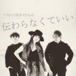 [Single] miscellaneous – 伝わらなくていい (2021.06.30/MP3 + FLAC/RAR)