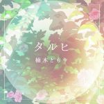 [Single] 楠木ともり (Tomori Kusunoki) – タルヒ (2021.08.25/FLAC 24bit/RAR)
