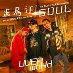 [Single] UVERworld – Raichoue / SOUL (2021.09.01/MP3 + Hi-Res FLAC/RAR)