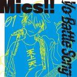 [Single] Mics!! Vo Batte 01 Souma 竹下 蒼天: My Dear CV:永塚 拓馬 (2020.09.05/MP3/RAR)