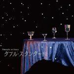 [Album] フィロソフィーのダンス (The Dance for Philosophy) – ダブル・スタンダード (Deluxe Edition) (2021.07.11/FLAC/RAR)