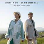 [Single] DREAMS COME TRUE – 次のせ~の!で – ON THE GREEN HILL – (2021.09.22/MP3 + Hi-Res FLAC/RAR)