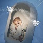 [Single] Shuta Sueyoshi – 灯蛾 (2021.09.22/FLAC + MP3/RAR)