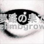 [Single] climbgrow – 夢路の果て (2021.09.06/FLAC 24bit + MP3/RAR)