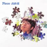 [Single] 高橋優 (Yu Takahashi) – Piece (2021.09.17/FLAC + MP3/RAR)