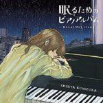 [Album] 清塚信也 (Shinya Kiyozuka) – 眠るためのピアノアルバム~beautiful sleep~ (2021.09.01/FLAC 24bit + MP3/RAR)