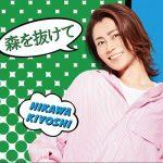 [Single] 森を抜けて – 氷川きよし (2021.09.28/MP3 + FLAC/RAR)