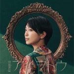 [Single] miwa – アイヲトウ (2021.09.17/MP3 + Hi-Res FLAC/RAR)