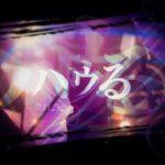 [Single] 空白ごっこ – ハウる (2021.07.21/MP3 + FLAC/RAR)