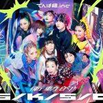[Album] 衝動的S/K/S/D – でんぱ組.inc (2021.09.22/MP3 + FLAC/RAR)