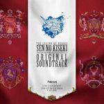 [Album] THE LEGEND OF HEROES: SEN NO KISEKI ORIGINAL SOUNDTRACK (2013.12.13/MP3/RAR)